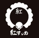 紅すずめ 日本料理 宴会 浜松市