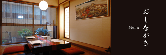一品料理・飲み物 和食 日本料理 浜松市