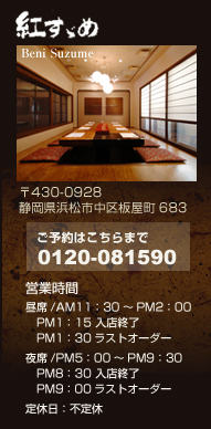 コンタクト 日本料理 浜松市 宴会