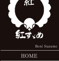 HOME 日本料理 浜松市 宴会